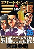 エリートヤンキー三郎(26) (ヤンマガKCスペシャル)