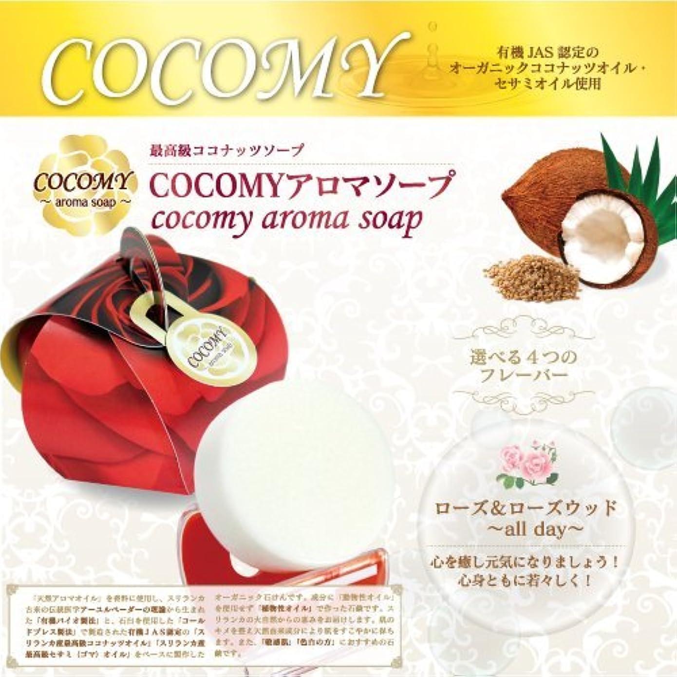 差し引く誤解ウガンダCOCOMY aromaソープ 2個セット (ローズ&ローズウッド) 40g×2