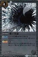 バトルスピリッツ 獣の氷窟(コモン) 神光の導き(BSC34) | バトスピ オールキラブースター ネクサス 白
