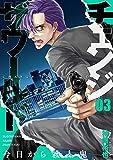 チェンジザワールド―今日から殺人鬼― 3巻: バンチコミックス
