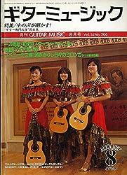 ギターミュージック 1986年8月号 特集:生の声が明かす!