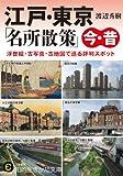 江戸・東京「名所散策」今・昔 (知的生きかた文庫)