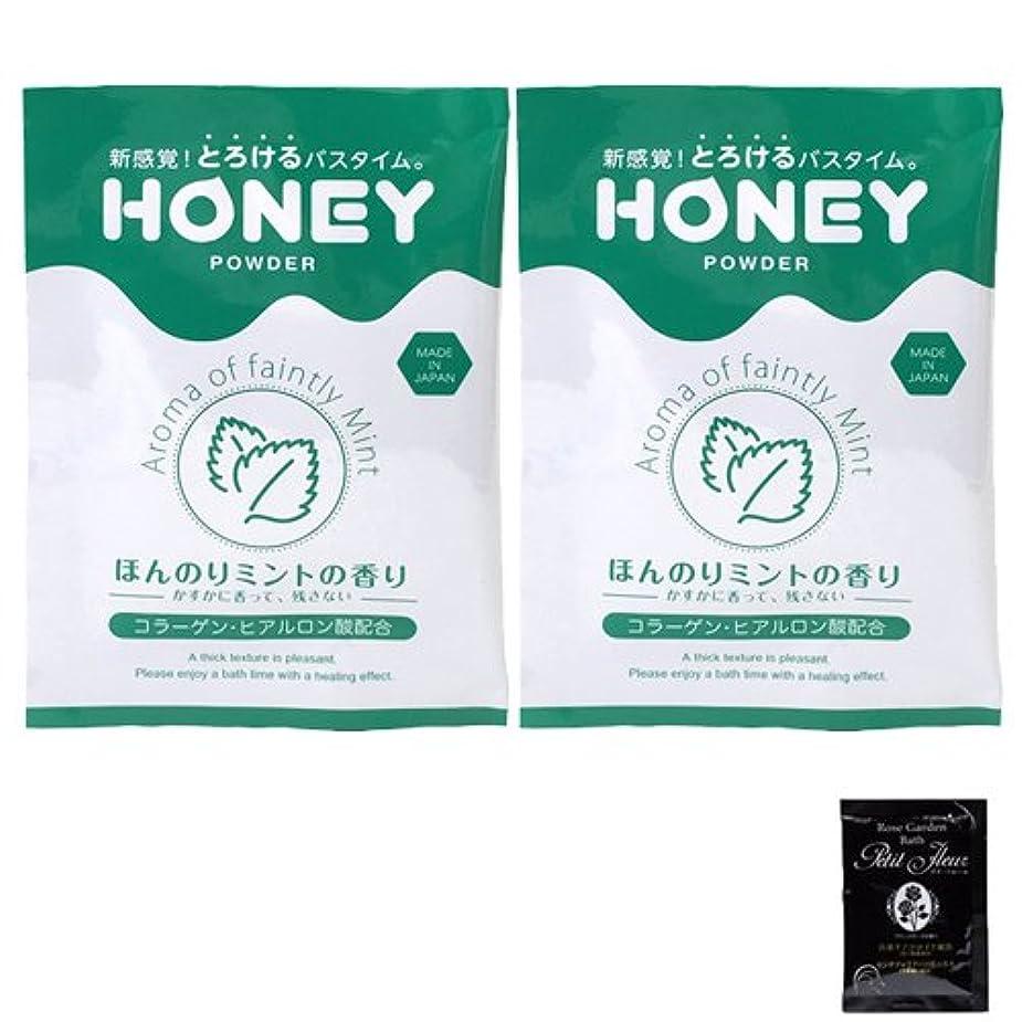 いじめっ子技術者ごめんなさい【honey powder】(ハニーパウダー) ほんのりミントの香り 粉末タイプ×2個 + 入浴剤プチフルール1回分セット