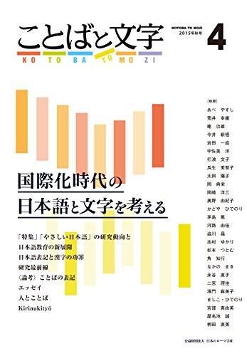 ことばと文字 4号 ―国際化時代の日本語と文字を考える