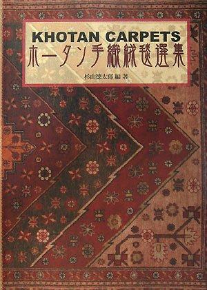 ホータン手織絨毯選集