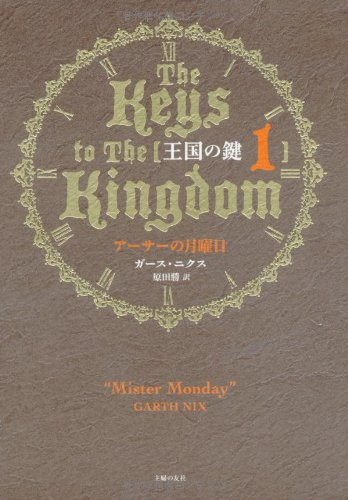 王国の鍵1 アーサーの月曜日―The Keys to The Kingdom