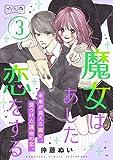 魔女はあした恋をする ベツフレプチ(3) (別冊フレンドコミックス)