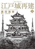 江戸城再建 (3)