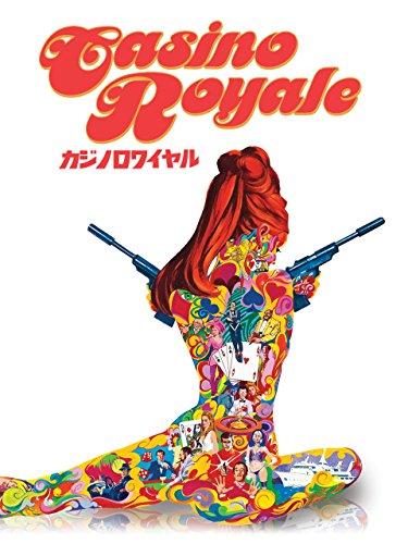 カジノ・ロワイヤル 1967 (字幕版)