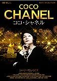 ココ・シャネル [DVD] image
