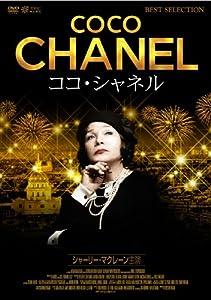 ココ・シャネル(2008)