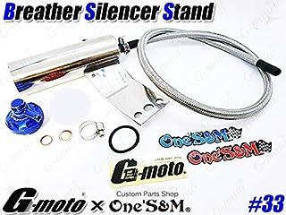 HF-22BL G-moto×One'S&M コラボ! ブリーザーシステム ブリーザーキット 45φ 専用 ブリーザーサイレンサースタンド付き カラー・アタッチメントサイズ 選択可能 KSR110 KL110A ゼファー400 ZR400C ゼ...