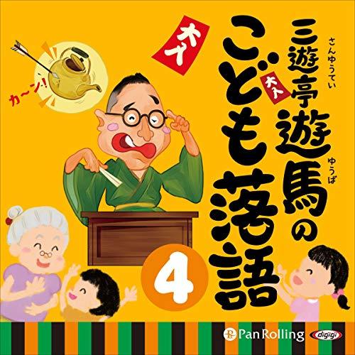 『三遊亭遊馬のこども落語 4』のカバーアート