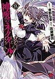 神呪のネクタール(8) (チャンピオンREDコミックス)