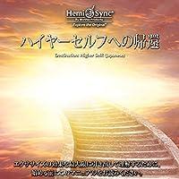 ハイヤーセルフへの帰還(Destination: Higher Self!)日本語版〈ヘミシンク〉