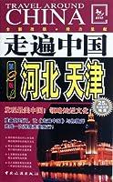 走遍中国:河北、天津(第2版)