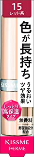 キスミーフェルム プルーフブライトルージュ15 パール輝く健康的なレッド 3.6g