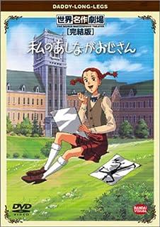 私のあしながおじさん 完結版 [DVD]