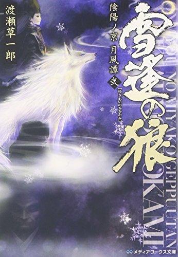雪逢の狼―陰陽ノ京月風譚〈2〉 (メディアワークス文庫)