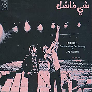 Chi Feshil, Vol. 2 (feat. Salam Mosfi, Sami Hawat, Joseph Saker, Mona Souaidoun)