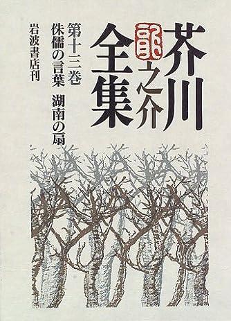 芥川龍之介全集〈第13巻〉侏儒の言葉 湖南の扇
