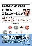 ビジネスで使いこなすためのロジカルコミュニケーション77