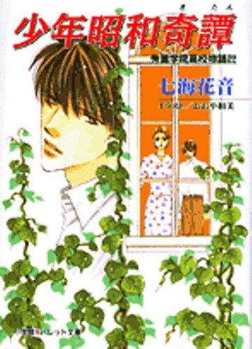 『少年昭和奇譚―秀麗学院高校物語〈22〉 (パレット文庫)』のトップ画像