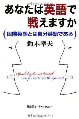 あなたは英語で戦えますか: 国際英語とは自分英語である