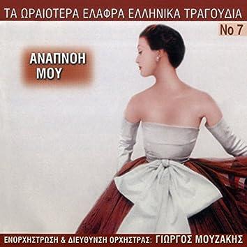Ta Oraiotera Elafra Ellinika Tragoudia, Vol. 7: Anapnoi Mou