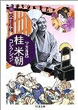 上方落語 桂米朝コレクション〈3〉愛憎模様 (ちくま文庫)