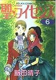 聖(セント)〓ライセンス (6) (Asuka comics DX)