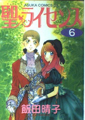 聖(セント)〓ライセンス (6) (Asuka comics DX)の詳細を見る