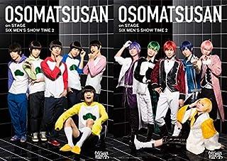 舞台 おそ松さんon STAGE ~SIX MEN'S SHOW TIME2~ Blu-ray Disc