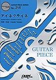 ギターピースGP215 アイネクライネ by 米津玄師  (ギターソロ譜・ギター&ヴォーカル譜) (GUITAR PIECE SERIES)