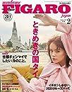 フィガロジャポン(madame FIGARO japon)2020年2月号 特集:ときめきのタイ。 雑誌