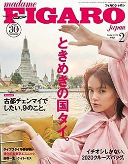 [フィガロジャポン編集部]のフィガロジャポン(madame FIGARO japon)2020年2月号 特集:ときめきのタイ。[雑誌]