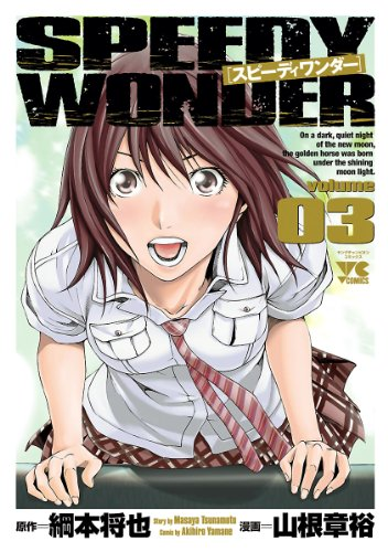 スピーディワンダー volume03 (ヤングチャンピオン・コミックス)
