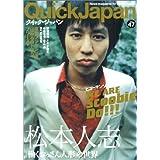 クイック・ジャパン (Vol.47)