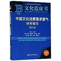文化蓝皮书:中国文化消费需求景气评价报告(2019)