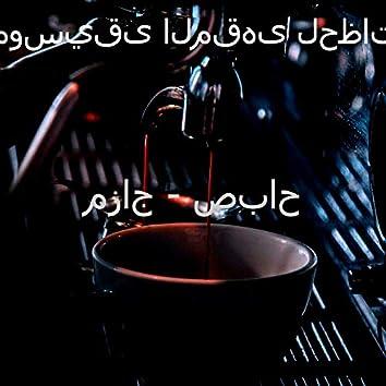 مزاج - صباح