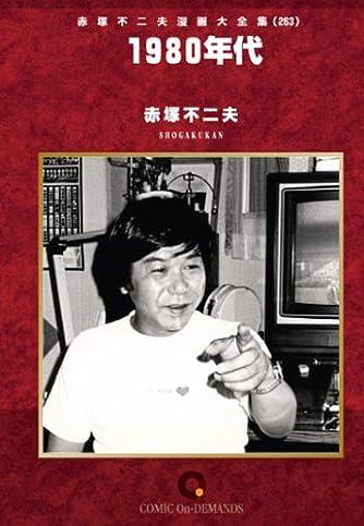 1980年代 オンデマンド版 [コミック] (赤塚不二夫漫画大全集)