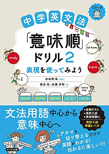 【CDつき】中学英文法「意味順」ドリル2-表現を使ってみよう[高校入試準備レベル]