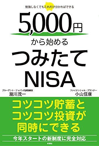 5000円から始めるつみたてNISA - 瀧川 茂一, 小山 信康