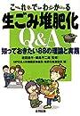 これでわかる生ごみ堆肥化Q&A―知っておきたい88の理論と実践