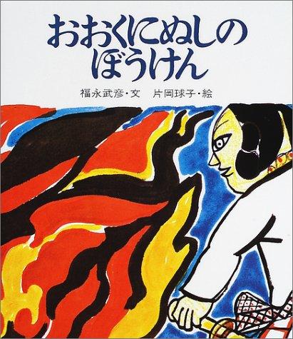おおくにぬしのぼうけん (復刊・日本の名作絵本)の詳細を見る
