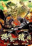 孫悟空 vs 猪八戒[DVD]