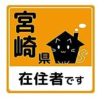 mitas 宮崎 在住ステッカー 反射 イタズラ防止 マグネット ねこ オレンジ (895) STKM3629-OR