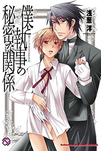 僕と執事の秘密な関係 (Kobunsha BLコミックシリーズ) | 浅葱 洋 ...