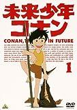 未来少年コナン 1[DVD]