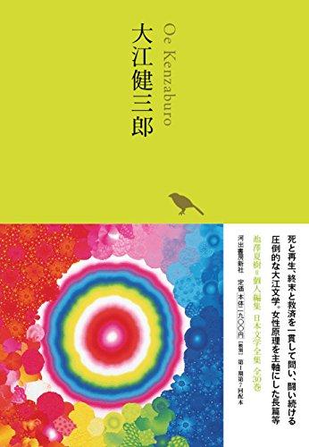 大江健三郎 (池澤夏樹=個人編集 日本文学全集22)